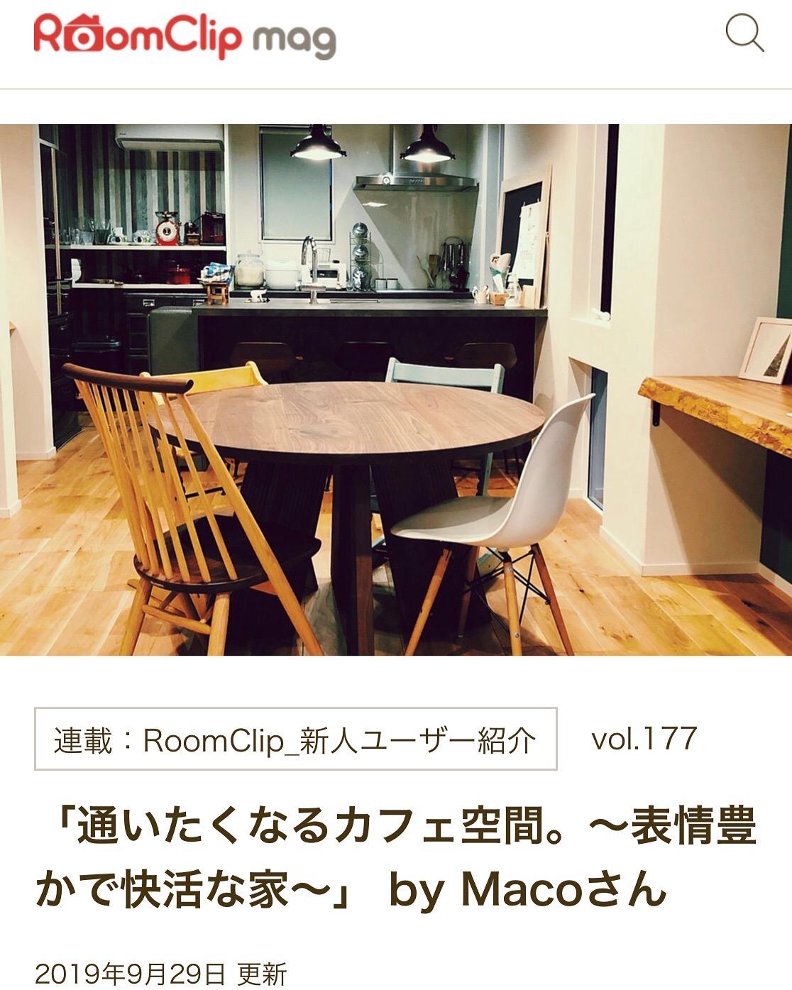 【祝】RoomClip mag に掲載されました!